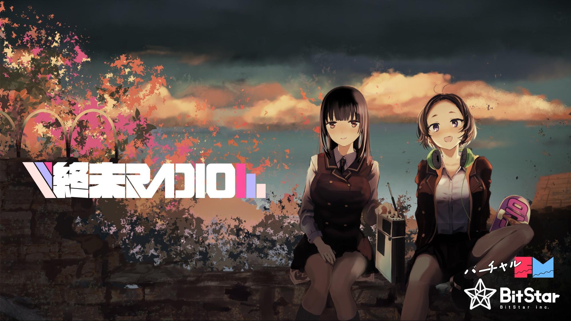 ラジオ ヒマラジオン