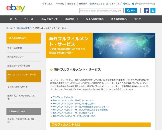 ebay海外フルフィルメント・サービス
