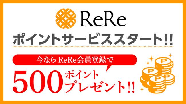 ReReポイント 今なら500ポイントプレゼント