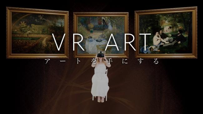 VRイベント,VR ART,イメージ