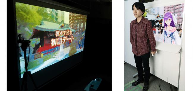 体験者の前後に映像が映し出され、響木アオの手を引きながらデートを楽しむ演出が施された。