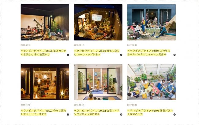 LIFE LABEL magazine べランピングコンテンツ