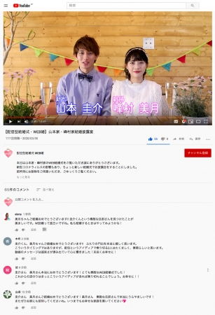 YouTubeで配信