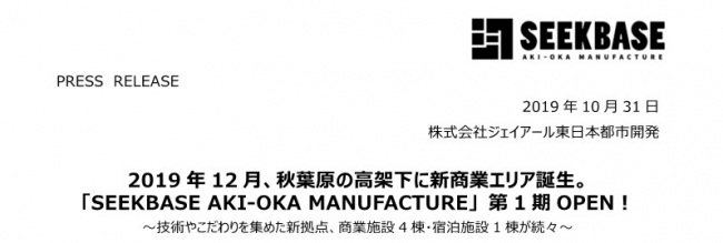 2019年12月、秋葉原の高架下に新商業エリア誕生。 「SEEKBASE AKI-OKA MANUFACTURE」 第1期OPEN!