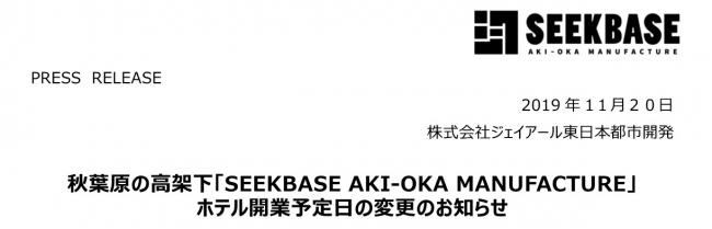 秋葉原の高架下「SEEKBASE AKI-OKA MANUFACTURE」ホテル開業予定日の変更のお知らせ