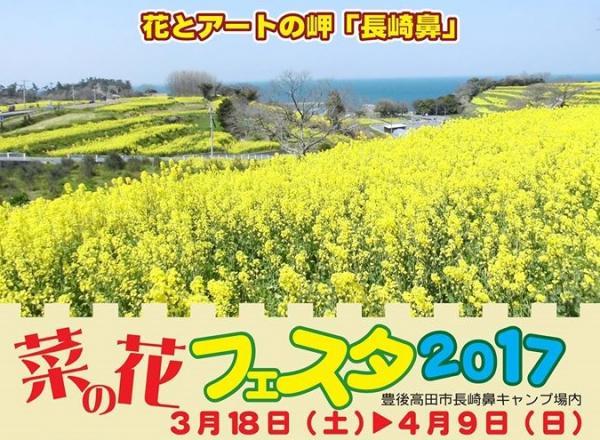 豊後高田市 菜の花フェスタ2017