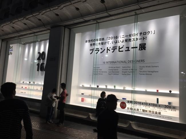 ショーウィンドウの様子(西武渋谷店)