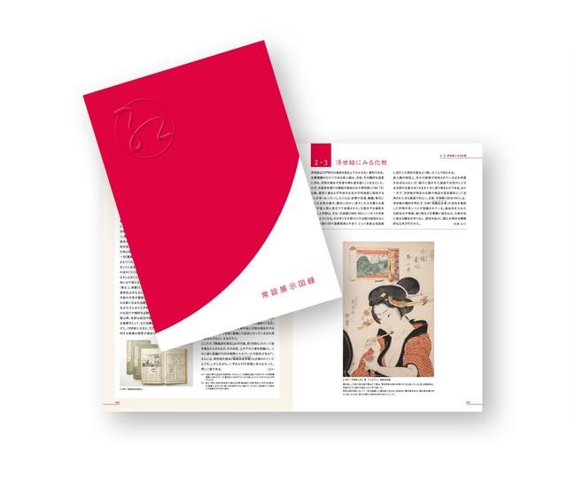 紅ミュージアム常設展示図録。税込3,300円