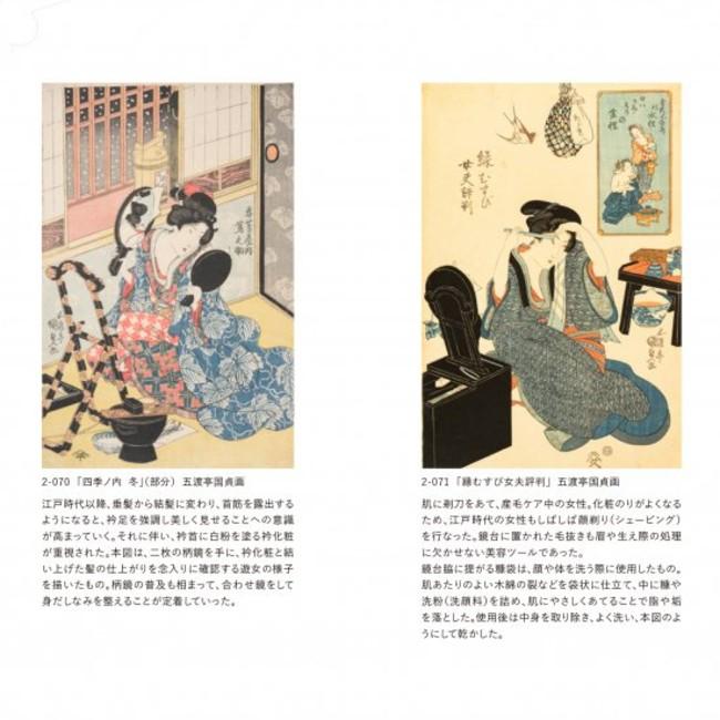 2-3 浮世絵にみる化粧