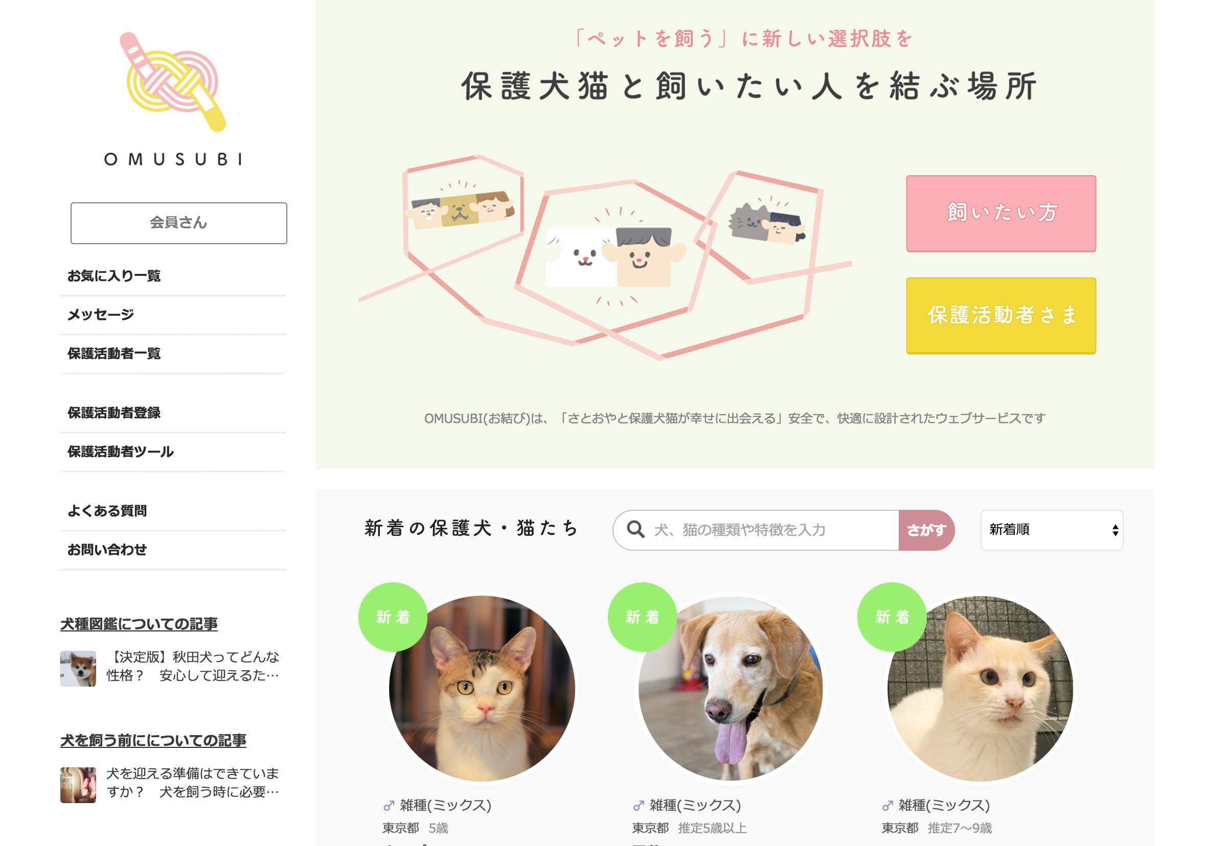 犬 カフェ 名古屋 保護