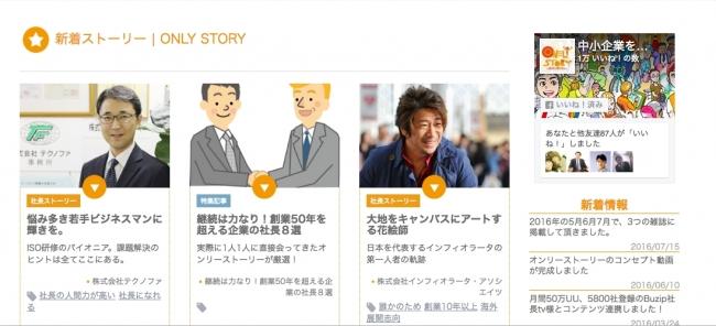 中小企業のプラットフォーム~ONLY STORY~