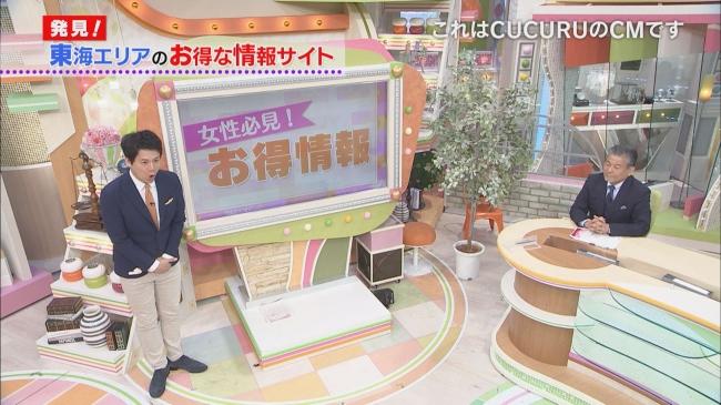 ゴゴスマ』の石井アナがオススメするアプリ! 東海エリアの女性向け ...