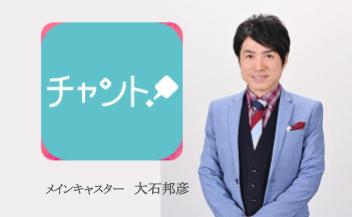 名古屋CBC放送「チャント」出演