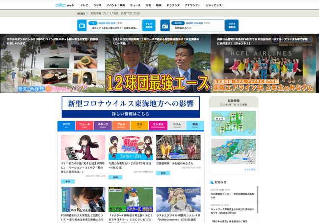 CBC webトップページ