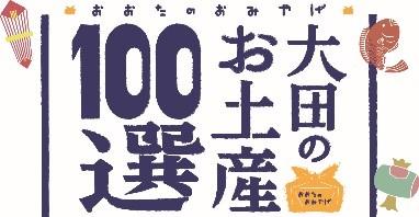 「大田のお土産100選」と連携