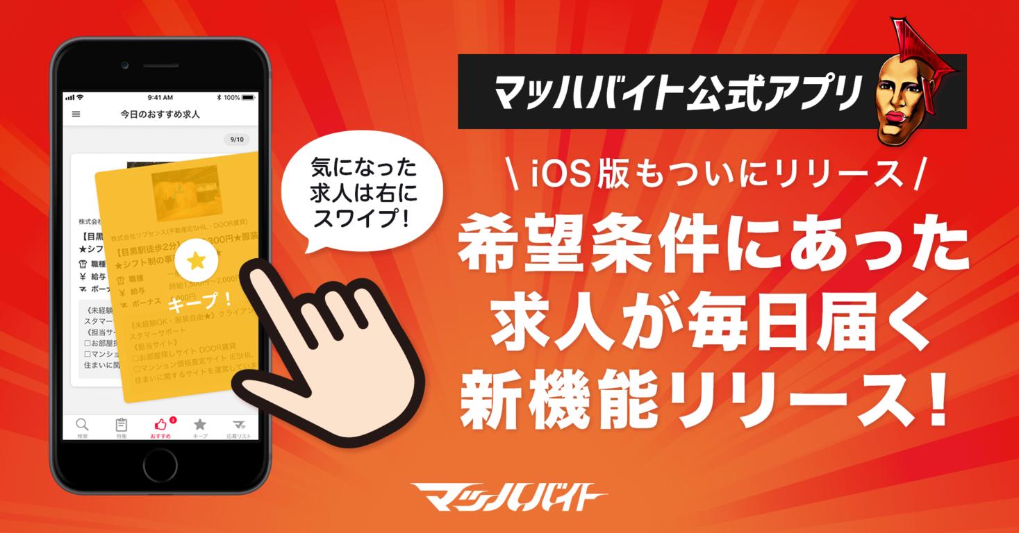 「マッハバイト」iOS版アプリに新機能!Android版で好評だったスワイプ式の求人レコメンド機能『先輩のおすすめ』をリリース