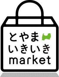 """富山が誇る、約350種の特産品を """"30%OFF&送料無料"""" でお届けします!通販サイト「 とやまいきいきmarket 」:時事ドットコム"""
