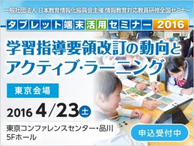 タブレット端末活用セミナー2016 東京会場