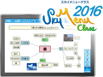 『タブレット端末』を活用した授業・学習活動を支援するソフトウェア「SKYMENU Class 2016」発売予定