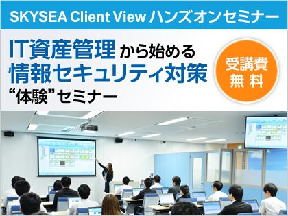 SKYSEA Client View ハンズオンセミナー
