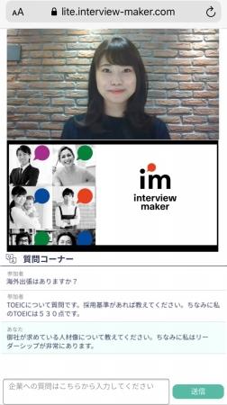 参加者側の画面