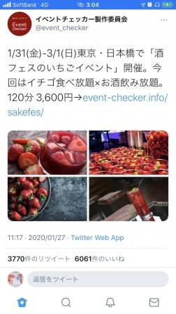 イベントチェッカー製作委員会 (@event_checker)様のツイート内容