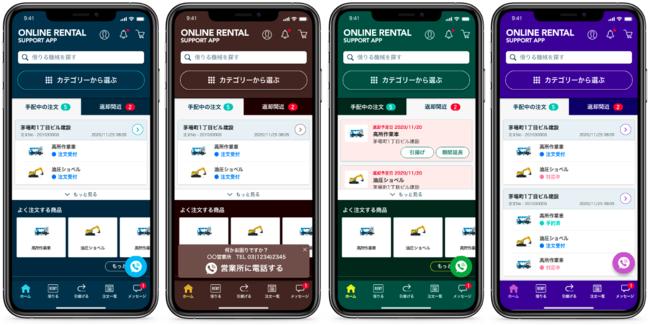 レンタルアプリサービスのホーム画面です。アプリのカラーやロゴ等は導入レンタル会社に合わせて変更できます