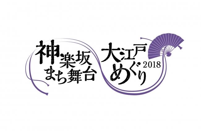 神楽坂まち舞台・大江戸めぐり2018 ロゴ