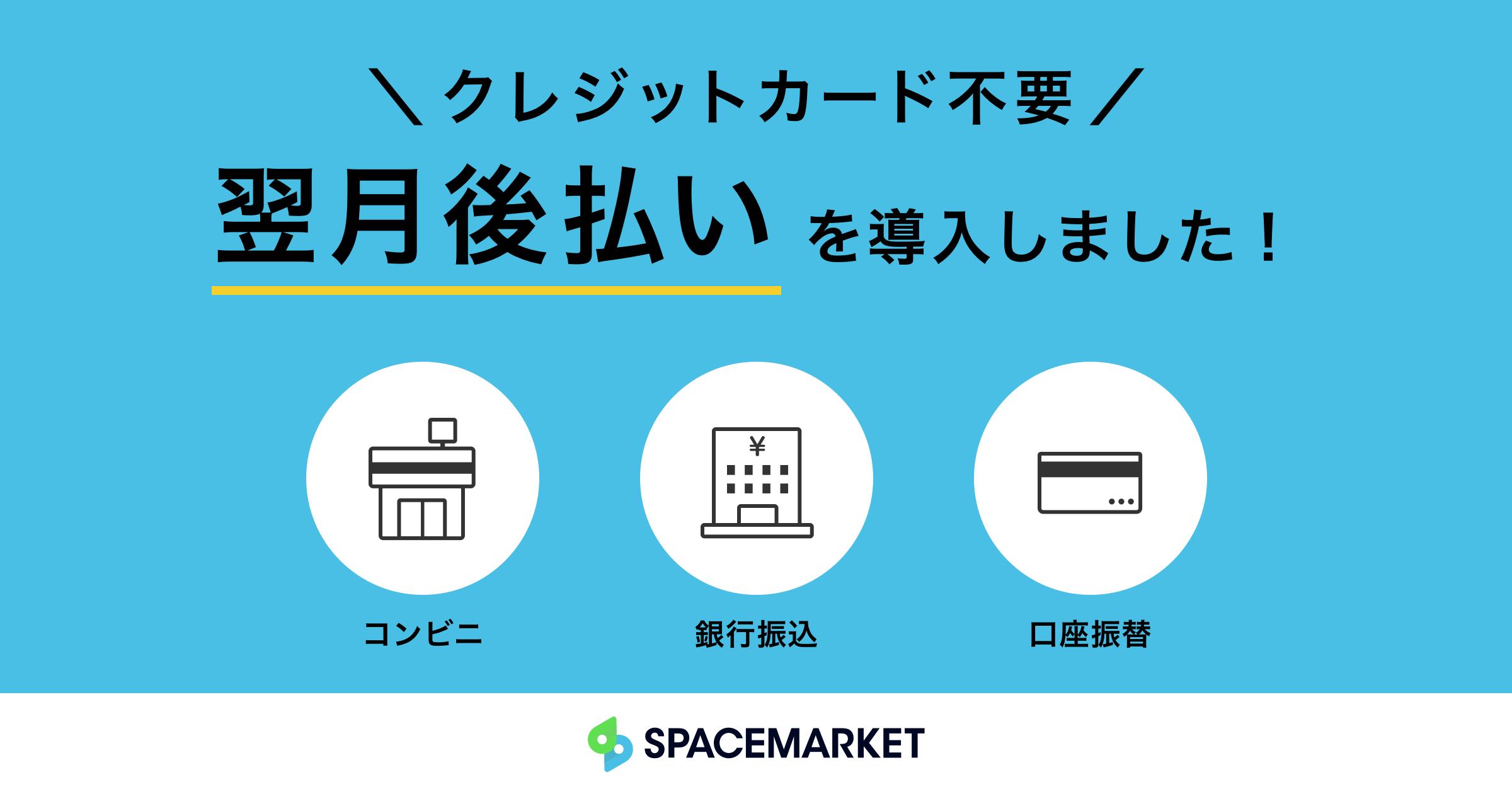 スペースマーケット「クレジットカード不要の翌月後払い」が可能に