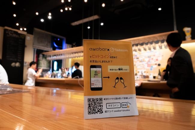 awabar fukuokaの店内には、Tadacoin(タダコイン)のポップを設置いたします。(図1)