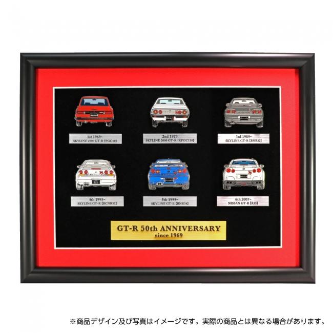 歴代GT-R額装ピンバッジセット