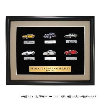 歴代フェアレディZピンバッジセット 10,000円(税別)