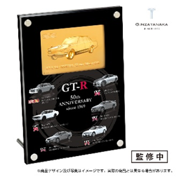 GT-R50周年記念 純金プレート<受注販売> 1,300,000円(税別)