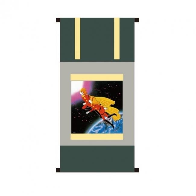 石ノ森章太郎 『サイボーグ009』  掛軸B 30,000円(税込)