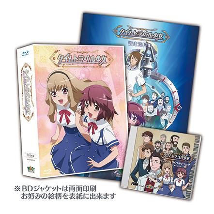 『タイムトラベル少女』Blu-ray Box
