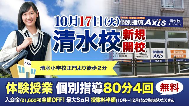 鹿児島県清水校10月17日(火)開校!