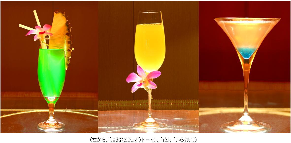 八重山アワモリカクテル・コンペティション受賞記念 オリジナルカクテル販売開始