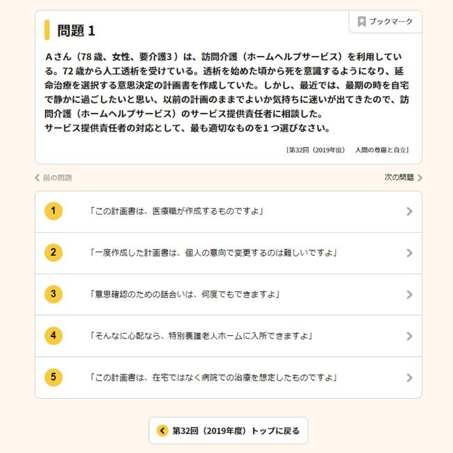 「ケアスタディ」〔問題〕画面イメージ