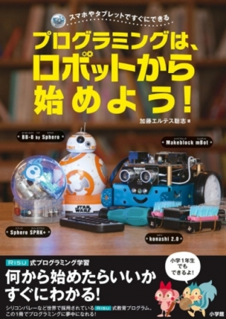 プログラミングは、ロボットから始めよう!  2017年8月3日発売
