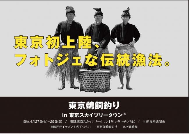 メインビジュアル<フォトジェな伝統漁法編>