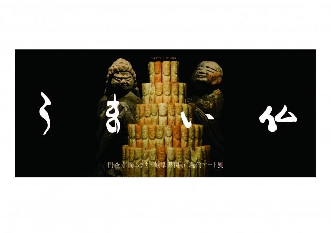 「うまい仏~円空が眠るまち・岐⾩県関市現代アート展~」 メインビジュアル