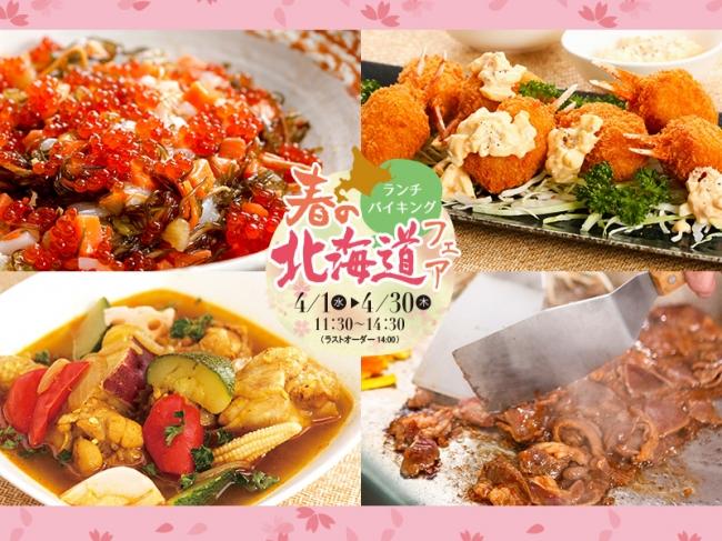 左上:海のお楽しみ丼、右上:蟹爪フライ、左下:スープカレー、右下:ジンギスカン
