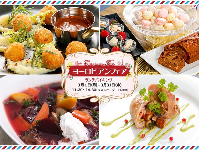 左上:牛肉とフォアグラのクロケット、右上:マカロンとパン・デピス、左下:ボルシチ、右下:豚肉のフォアグラ包み焼き 香草ソース