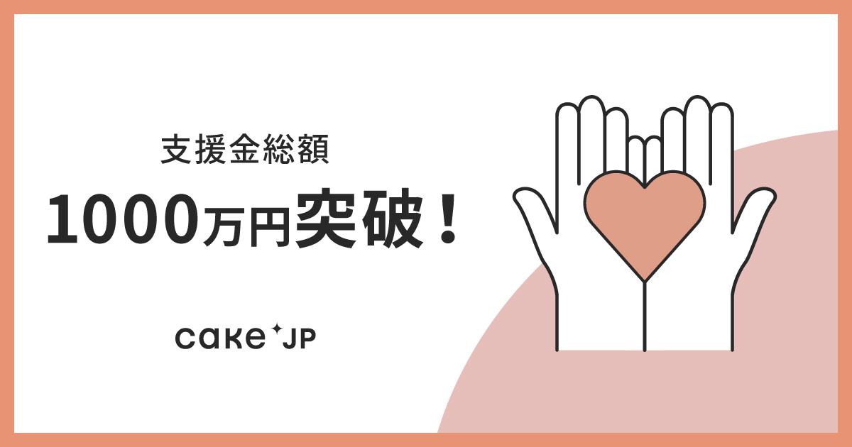 Cake.jpのチップ機能による加盟洋菓子店への支援金総額が1000万円を突破