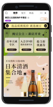 「豌豆越境酒水店」ページイメージ