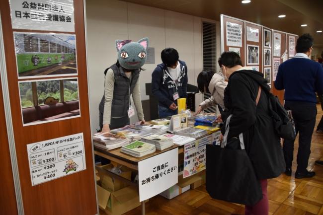 日本動物愛護協会のスペース。「小さな命の大切さ」を伝えます。