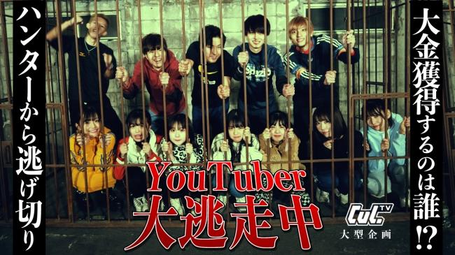 CulTV大型企画「YouTuber大逃走中」公開決定!|株式会社VAZのプレス ...