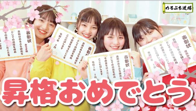 め る ぷち 新 メンバー 2020