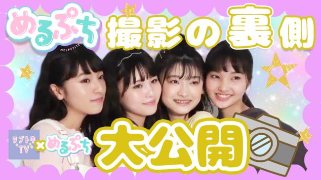 「めるぷち」「ラブトキシック」コラボレーション動画