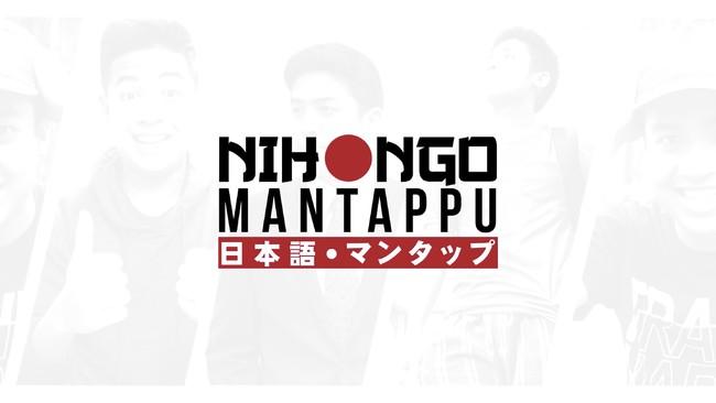 Nihongo Mantappu